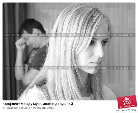 Купить «Конфликт между мужчиной и девушкой», фото № 473364, снято 20 сентября 2007 г. (c) Гладских Татьяна / Фотобанк Лори