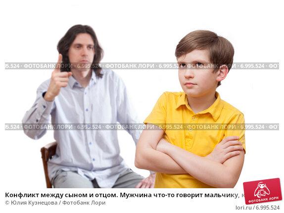 Нет Контакта Между Сыном И Отцом
