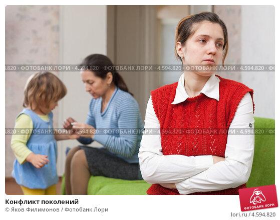 a report of generation conflict between parents and children