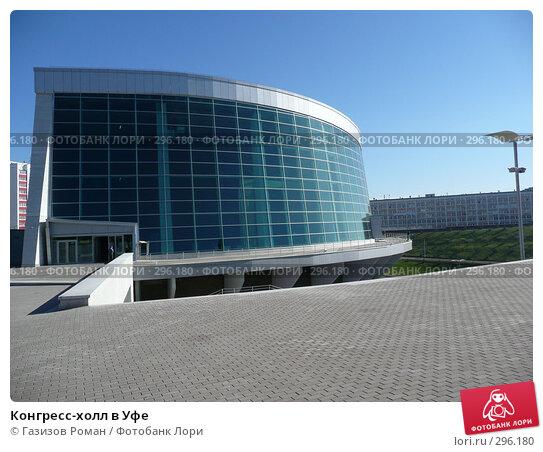 Конгресс-холл в Уфе, фото № 296180, снято 3 октября 2007 г. (c) Газизов Роман / Фотобанк Лори