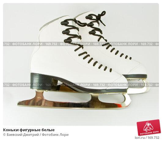 Купить «Коньки фигурные белые», фото № 169732, снято 8 января 2008 г. (c) Баевский Дмитрий / Фотобанк Лори