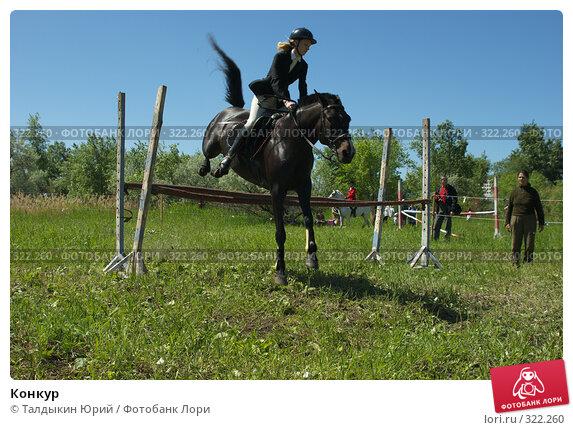 Конкур, фото № 322260, снято 12 июня 2008 г. (c) Талдыкин Юрий / Фотобанк Лори