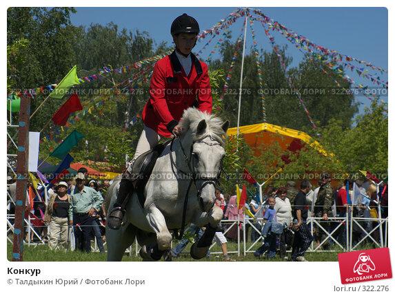 Конкур, фото № 322276, снято 12 июня 2008 г. (c) Талдыкин Юрий / Фотобанк Лори