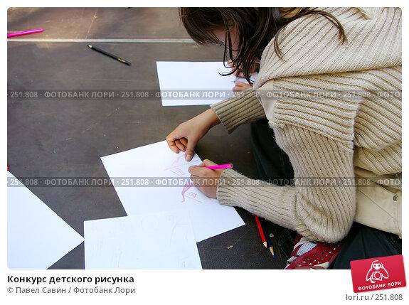 Купить «Конкурс детского рисунка», фото № 251808, снято 24 апреля 2018 г. (c) Павел Савин / Фотобанк Лори