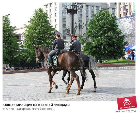 Конная милиция на Красной площади, фото № 327764, снято 9 июня 2008 г. (c) Юлия Селезнева / Фотобанк Лори