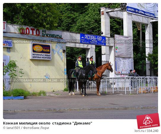 """Конная милиция около  стадиона """"Динамо"""", эксклюзивное фото № 334240, снято 25 июня 2008 г. (c) lana1501 / Фотобанк Лори"""