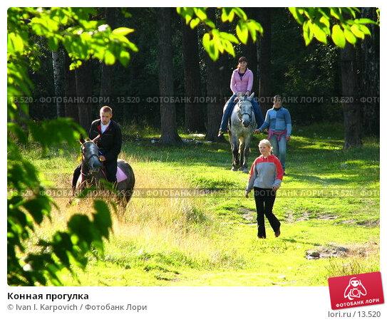 Конная прогулка, фото № 13520, снято 13 августа 2006 г. (c) Ivan I. Karpovich / Фотобанк Лори
