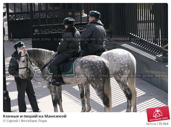 Конные и пеший на Манежной, фото № 35964, снято 12 апреля 2007 г. (c) Сергей / Фотобанк Лори