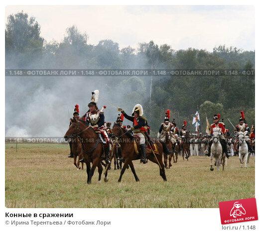 Конные в сражении, эксклюзивное фото № 1148, снято 4 сентября 2005 г. (c) Ирина Терентьева / Фотобанк Лори