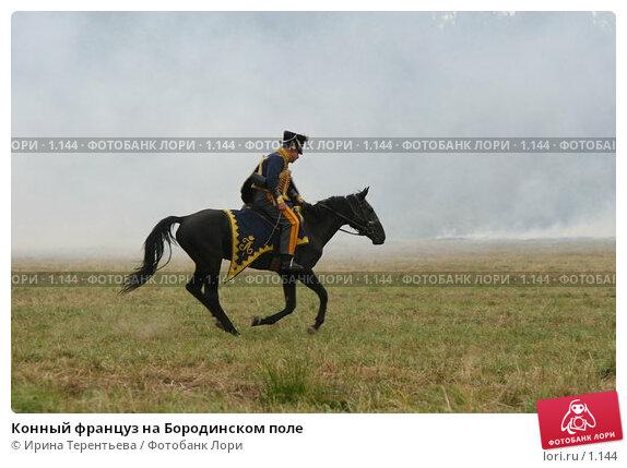 Конный француз на Бородинском поле, эксклюзивное фото № 1144, снято 4 сентября 2005 г. (c) Ирина Терентьева / Фотобанк Лори