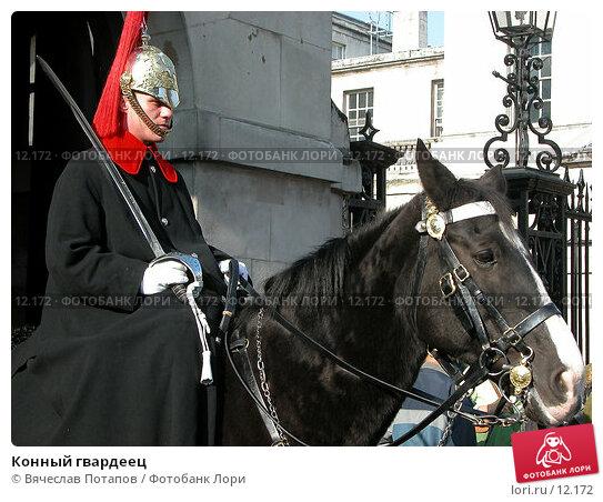 Конный гвардеец, фото № 12172, снято 16 октября 2005 г. (c) Вячеслав Потапов / Фотобанк Лори