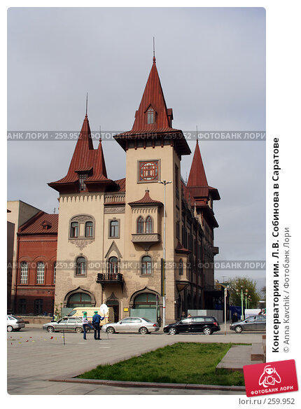 Консерватория им. Л.В. Собинова в Саратове, фото № 259952, снято 23 апреля 2008 г. (c) Anna Kavchik / Фотобанк Лори