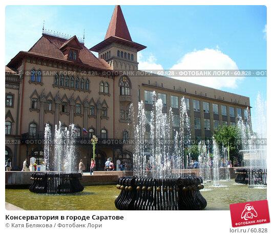 Консерватория в городе Саратове, фото № 60828, снято 11 июня 2007 г. (c) Катя Белякова / Фотобанк Лори