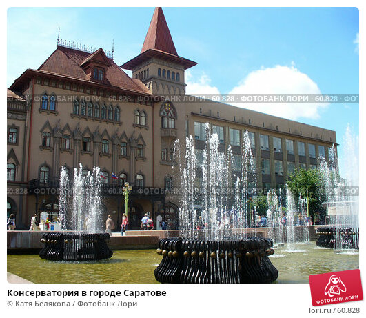 Купить «Консерватория в городе Саратове», фото № 60828, снято 11 июня 2007 г. (c) Катя Белякова / Фотобанк Лори