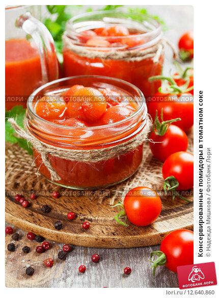 Купить «Консервированные помидоры в томатном соке», фото № 12640860, снято 4 сентября 2015 г. (c) Надежда Мишкова / Фотобанк Лори