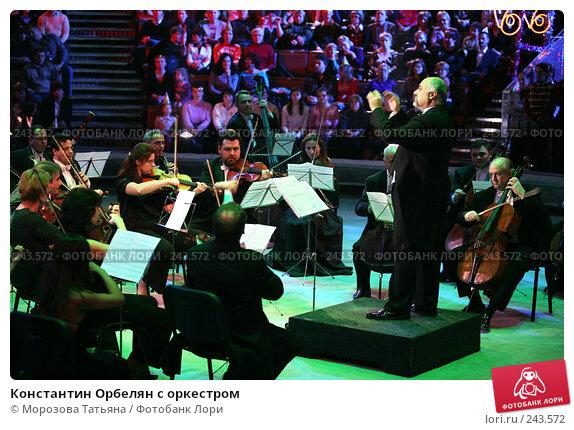 Константин Орбелян с оркестром, фото № 243572, снято 27 ноября 2006 г. (c) Морозова Татьяна / Фотобанк Лори