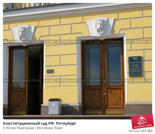 Конституционный суд РФ. Петербург, фото № 261864, снято 24 апреля 2008 г. (c) Юлия Селезнева / Фотобанк Лори