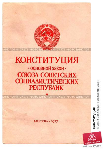 Купить «Конституция», фото № 27672, снято 11 декабря 2017 г. (c) Илья Садовский / Фотобанк Лори