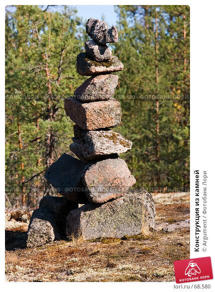Конструкция из камней, фото № 68580, снято 10 августа 2006 г. (c) Argument / Фотобанк Лори