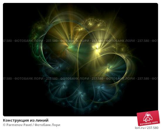 Конструкция из линий, иллюстрация № 237580 (c) Parmenov Pavel / Фотобанк Лори