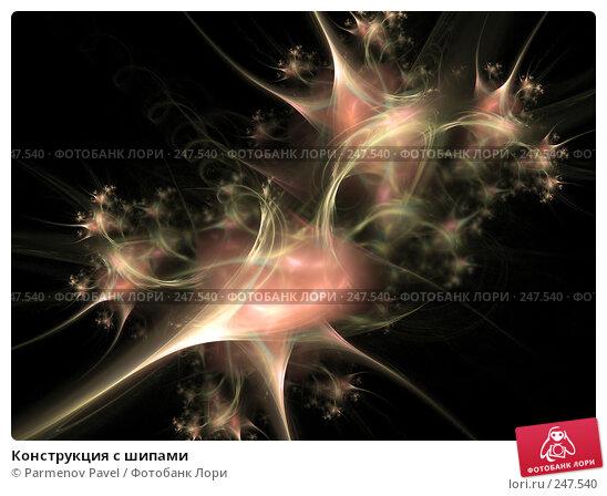 Конструкция с шипами, иллюстрация № 247540 (c) Parmenov Pavel / Фотобанк Лори