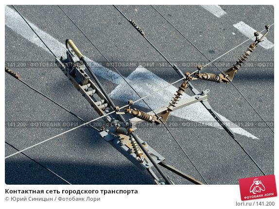 Контактная сеть городского транспорта, фото № 141200, снято 11 сентября 2007 г. (c) Юрий Синицын / Фотобанк Лори