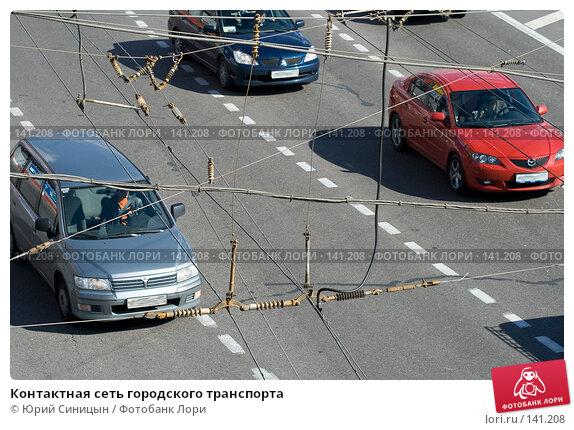 Купить «Контактная сеть городского транспорта», фото № 141208, снято 11 сентября 2007 г. (c) Юрий Синицын / Фотобанк Лори