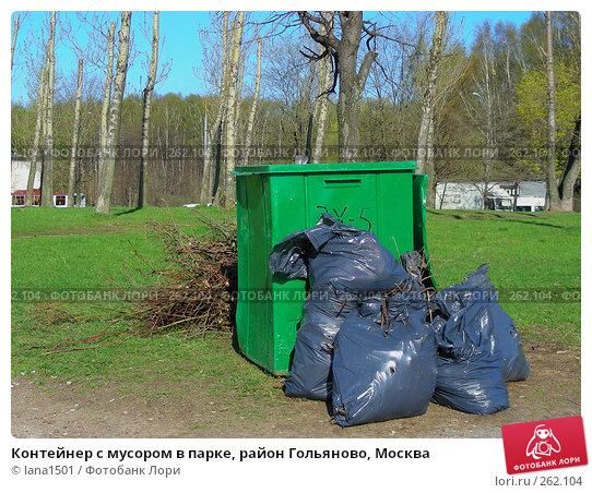 Контейнер с мусором в парке, район Гольяново, Москва, эксклюзивное фото № 262104, снято 23 апреля 2008 г. (c) lana1501 / Фотобанк Лори