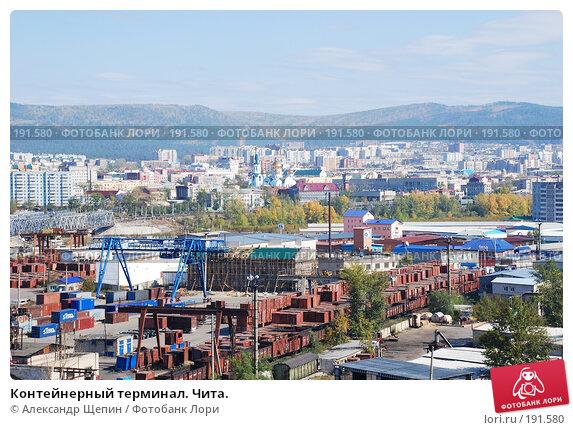 Контейнерный терминал. Чита., эксклюзивное фото № 191580, снято 23 сентября 2007 г. (c) Александр Щепин / Фотобанк Лори