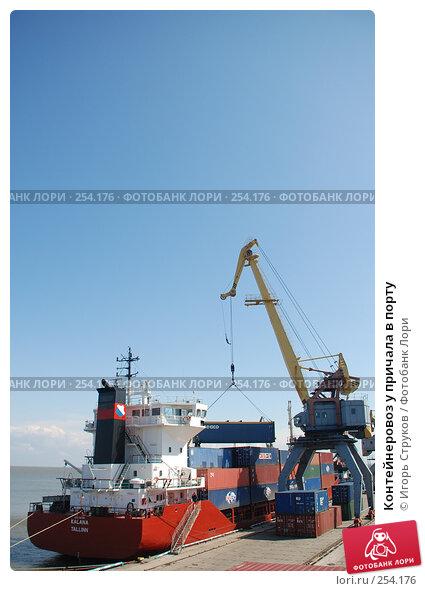 Контейнеровоз у причала в порту, фото № 254176, снято 17 апреля 2008 г. (c) Игорь Струков / Фотобанк Лори