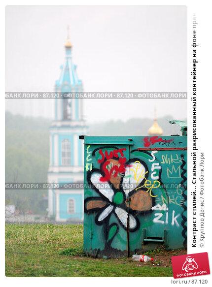 Контраст стилей... Стальной разрисованный контейнер на фоне православной церкви., фото № 87120, снято 11 апреля 2007 г. (c) Крупнов Денис / Фотобанк Лори