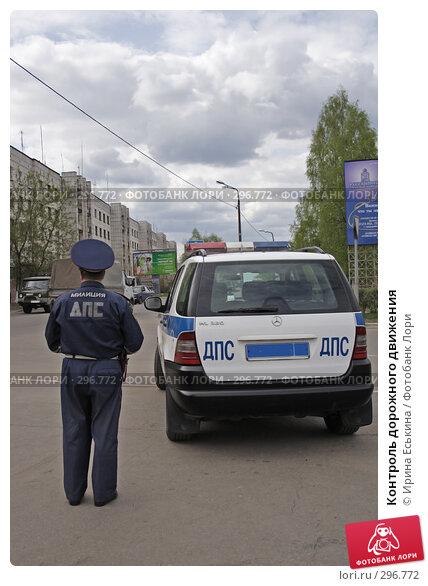 Контроль дорожного движения, фото № 296772, снято 8 мая 2008 г. (c) Ирина Еськина / Фотобанк Лори
