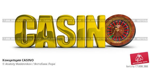 Купить «Концепция CASINO», иллюстрация № 7008388 (c) Anatoly Maslennikov / Фотобанк Лори