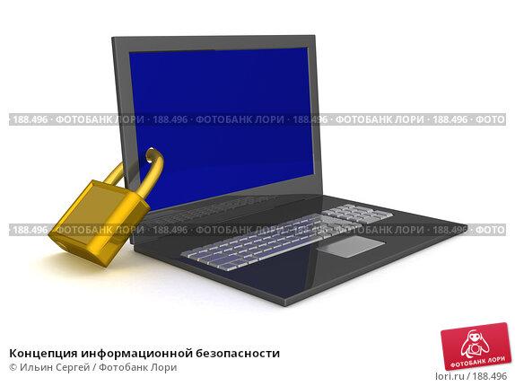 Концепция информационной безопасности, иллюстрация № 188496 (c) Ильин Сергей / Фотобанк Лори