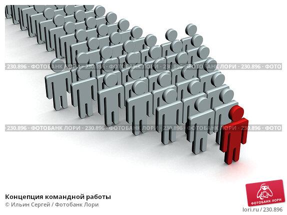 Купить «Концепция командной работы», иллюстрация № 230896 (c) Ильин Сергей / Фотобанк Лори