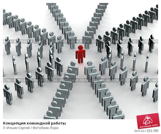 Концепция командной работы, иллюстрация № 253780 (c) Ильин Сергей / Фотобанк Лори