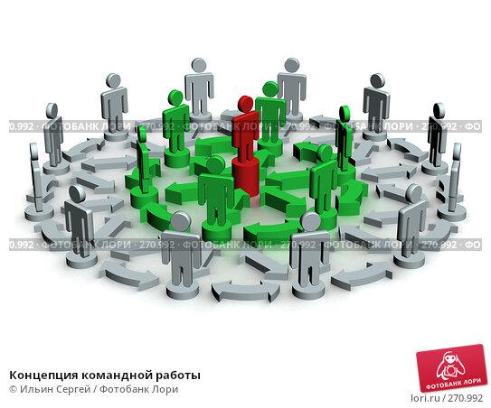 Концепция командной работы, иллюстрация № 270992 (c) Ильин Сергей / Фотобанк Лори