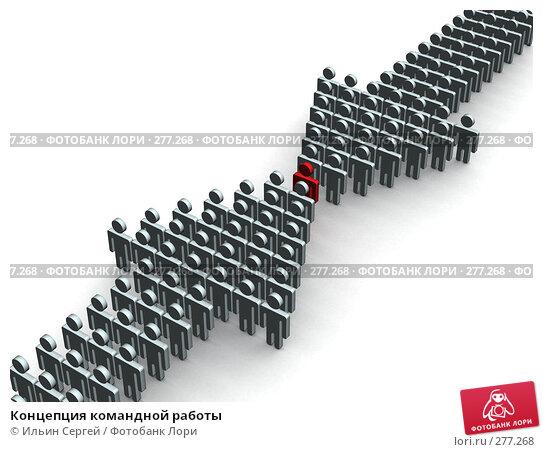 Концепция командной работы, иллюстрация № 277268 (c) Ильин Сергей / Фотобанк Лори