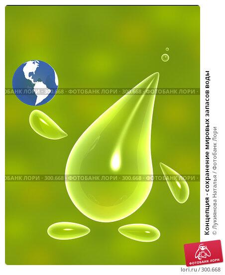 Купить «Концепция - сохранение мировых запасов воды», иллюстрация № 300668 (c) Лукиянова Наталья / Фотобанк Лори