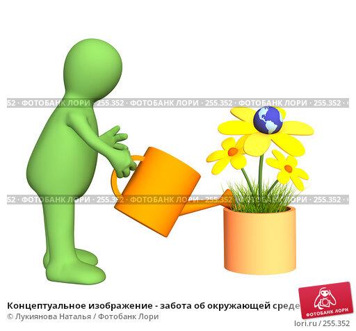 Купить «Концептуальное изображение - забота об окружающей среде», иллюстрация № 255352 (c) Лукиянова Наталья / Фотобанк Лори