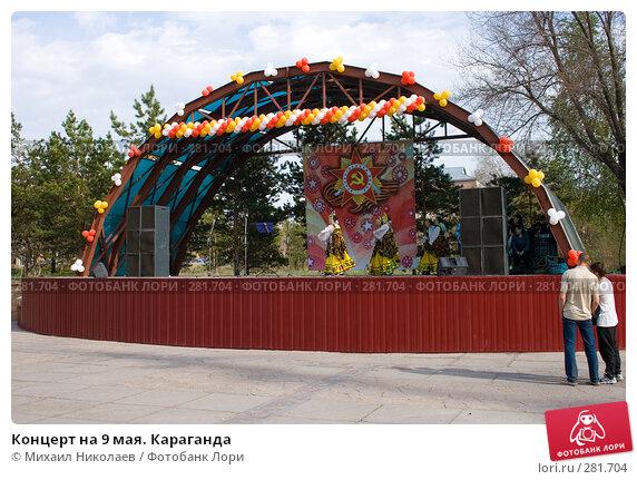Концерт на 9 мая. Караганда, фото № 281704, снято 9 мая 2008 г. (c) Михаил Николаев / Фотобанк Лори
