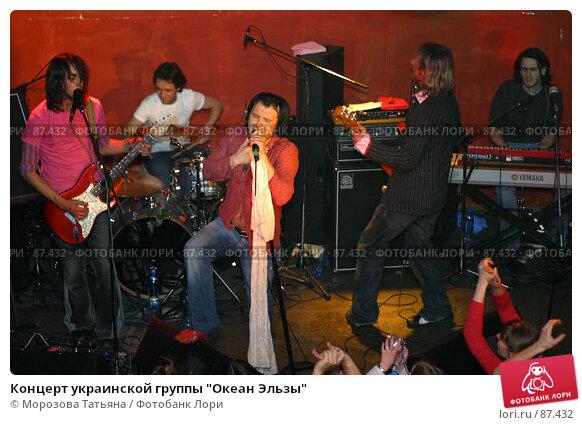 """Концерт украинской группы """"Океан Эльзы"""", фото № 87432, снято 3 декабря 2005 г. (c) Морозова Татьяна / Фотобанк Лори"""
