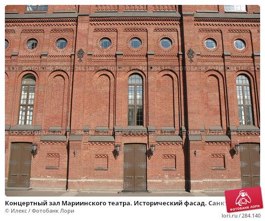Купить «Концертный зал Мариинского театра. Исторический фасад. Санкт-Петербург», фото № 284140, снято 2 мая 2008 г. (c) Морковкин Терентий / Фотобанк Лори