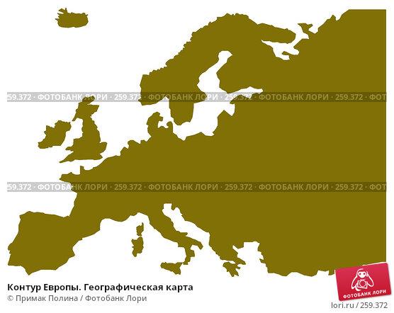 Контур Европы. Географическая карта, иллюстрация № 259372 (c) Примак Полина / Фотобанк Лори