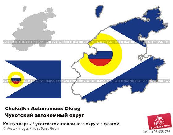 Купить «Контур карты Чукотского автономного округа с флагом», иллюстрация № 6035756 (c) VectorImages / Фотобанк Лори