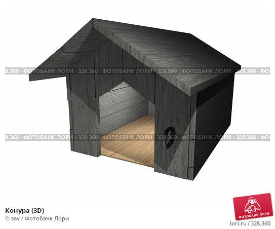 Купить «Конура (3D)», иллюстрация № 328360 (c) sav / Фотобанк Лори