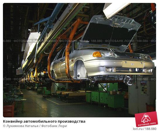 Конвейер автомобильного производства, фото № 188080, снято 27 января 2008 г. (c) Лукиянова Наталья / Фотобанк Лори