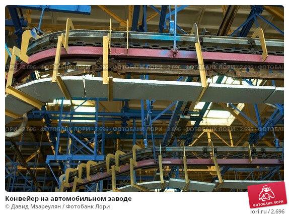Конвейер на автомобильном заводе, фото № 2696, снято 11 июля 2004 г. (c) Давид Мзареулян / Фотобанк Лори