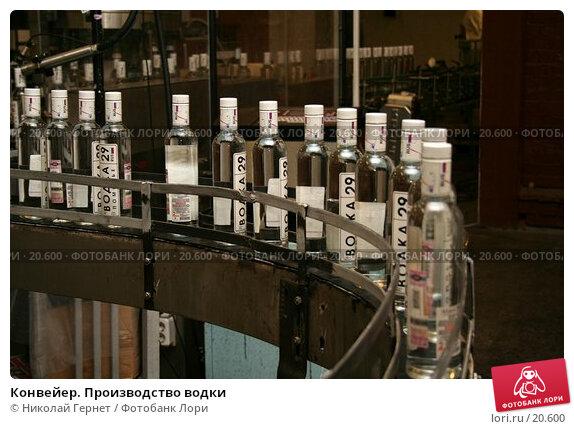 Конвейер. Производство водки, фото № 20600, снято 30 ноября 2006 г. (c) Николай Гернет / Фотобанк Лори