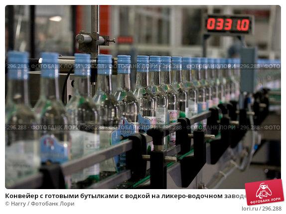 Конвейер с готовыми бутылками с водкой на ликеро-водочном заводе, фото № 296288, снято 20 мая 2008 г. (c) Harry / Фотобанк Лори